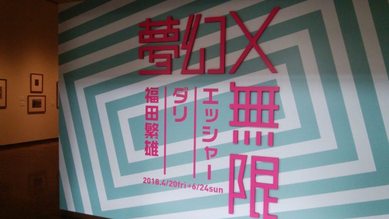 諸橋近代美術館の内覧会に行ってきました