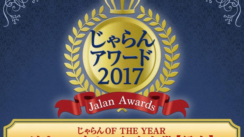 受賞いたしました、ありがとうございます!